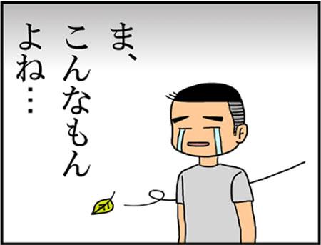 ブログな惑星マンガ0063-コマ4