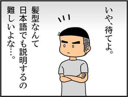 ブログな惑星マンガ0064-コマ2