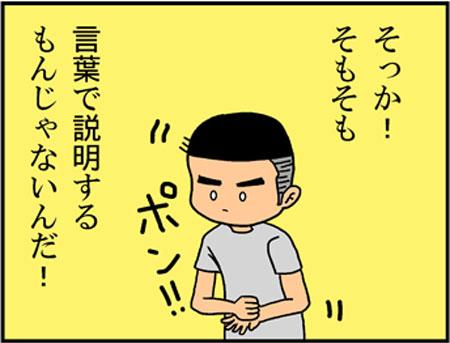 ブログな惑星マンガ0064-コマ3