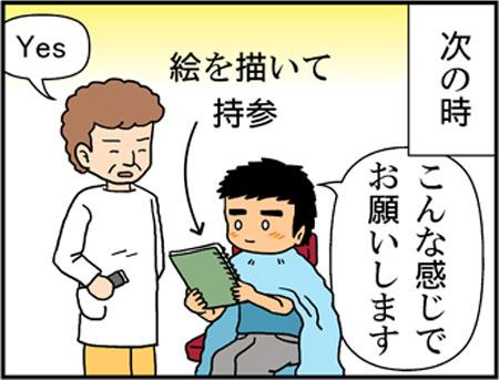 ブログな惑星マンガ0064-コマ4