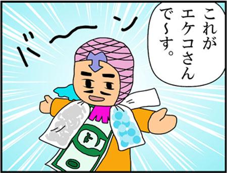ブログな惑星マンガ0065-コマ3