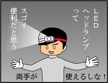 ブログな惑星マンガ0067-コマ1