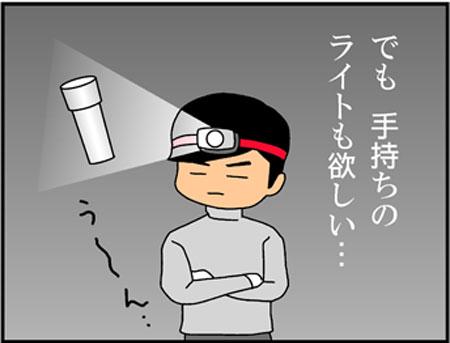 ブログな惑星マンガ0067-コマ2