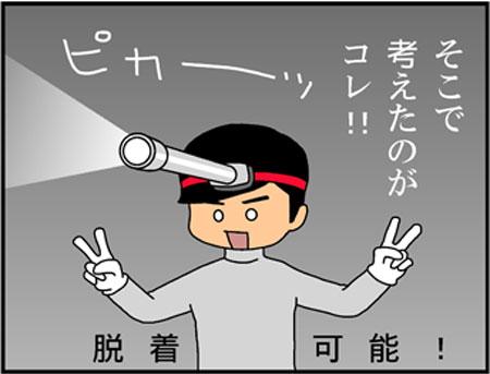 ブログな惑星マンガ0067-コマ3
