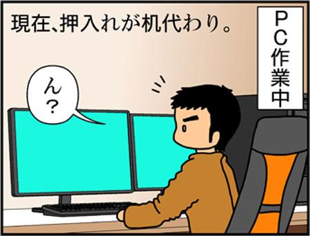 ブログな惑星マンガ0071-コマ1