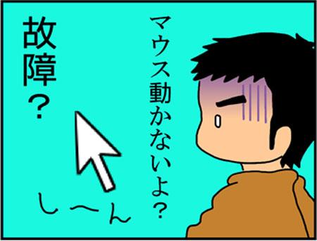 ブログな惑星マンガ0071-コマ2