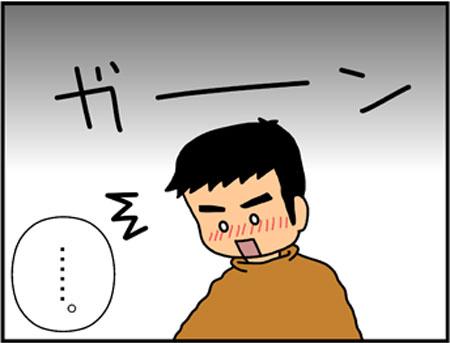 ブログな惑星マンガ0071-コマ3