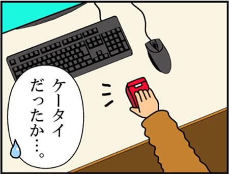 ブログな惑星マンガ0071-コマ4