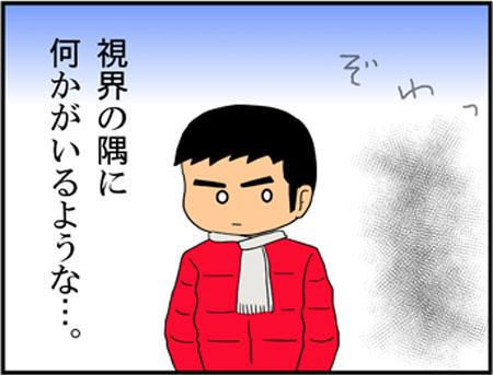 ブログな惑星マンガ0076-コマ2