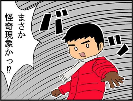 ブログな惑星マンガ0076-コマ3