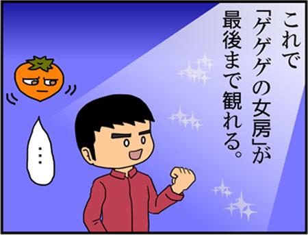 ブログな惑星マンガ0078-コマ3