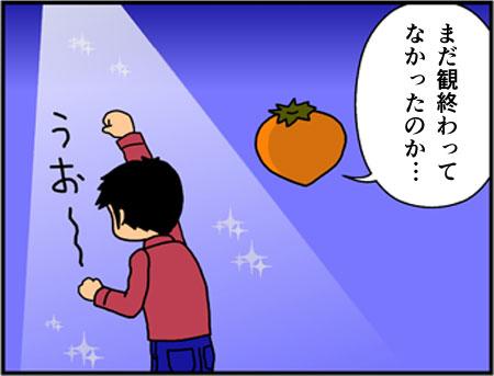 ブログな惑星マンガ0078-コマ4