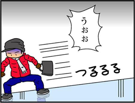 ブログな惑星マンガ0080-コマ3