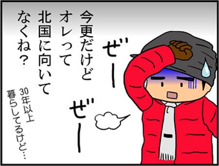 ブログな惑星マンガ0080-コマ4
