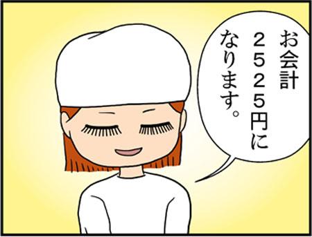 ブログな惑星マンガ0082-コマ2