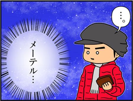 ブログな惑星マンガ0082-コマ3