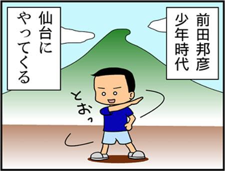 ブログな惑星マンガ0083-コマ1