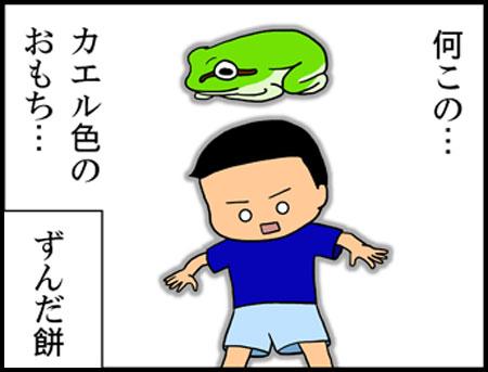 ブログな惑星マンガ0083-コマ4
