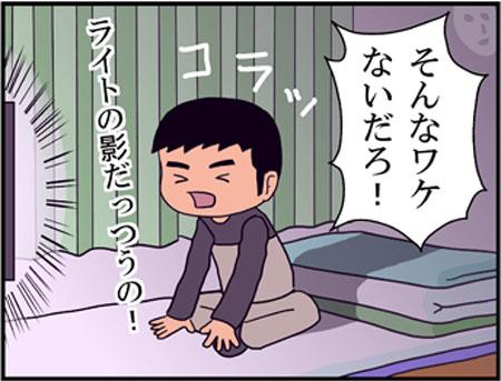 ブログな惑星マンガ0084-コマ3