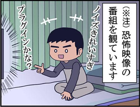 ブログな惑星マンガ0084-コマ4