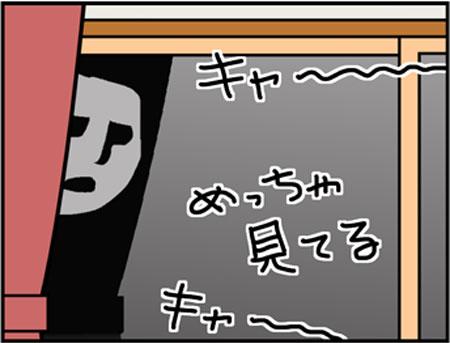 ブログな惑星マンガ0085-コマ3