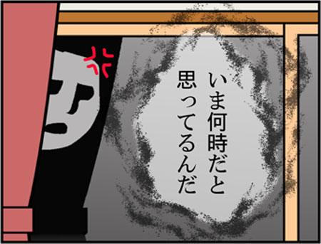 ブログな惑星マンガ0085-コマ4