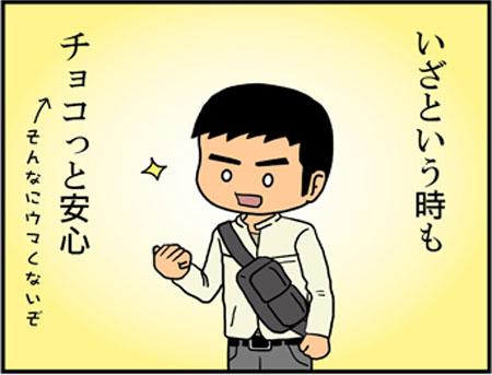 ブログな惑星マンガ0086-コマ2