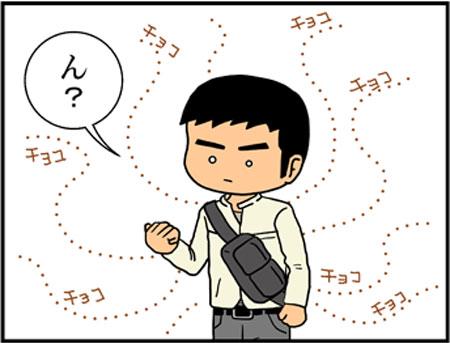 ブログな惑星マンガ0086-コマ3