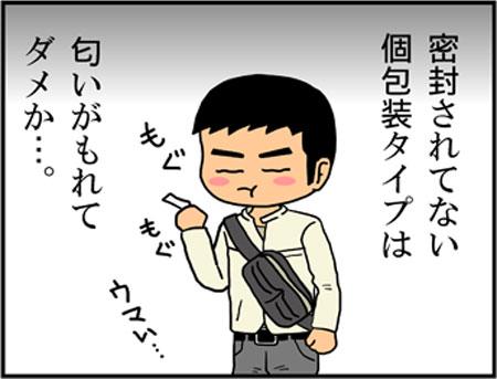 ブログな惑星マンガ0086-コマ4