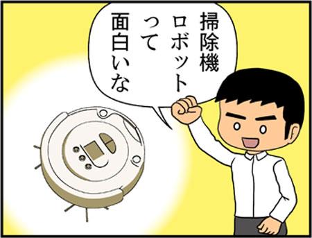 ブログな惑星マンガ0089-コマ1