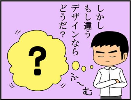 ブログな惑星マンガ0089-コマ2