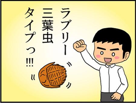 ブログな惑星マンガ0089-コマ4