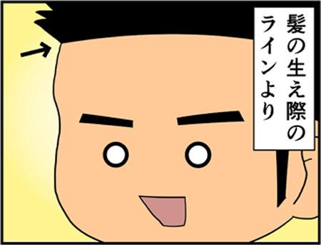 ブログな惑星マンガ0093-コマ1