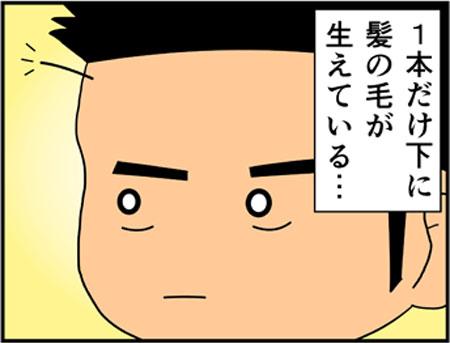 ブログな惑星マンガ0093-コマ2