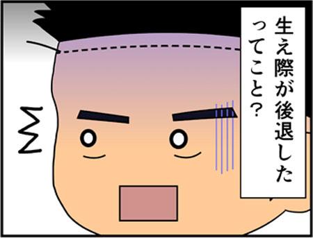 ブログな惑星マンガ0093-コマ3