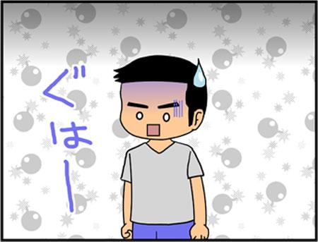 ブログな惑星マンガ0093-コマ4