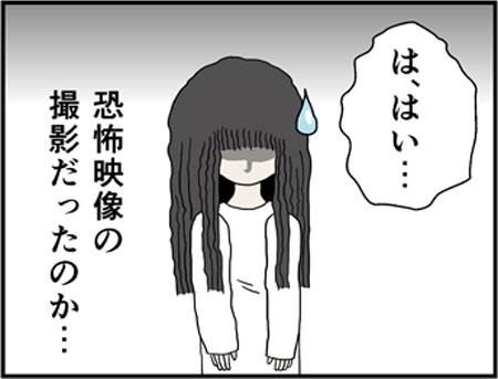 ブログな惑星マンガ0094-コマ8