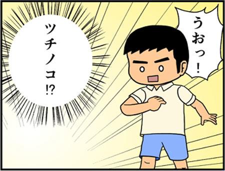 ブログな惑星マンガ0096-コマ3