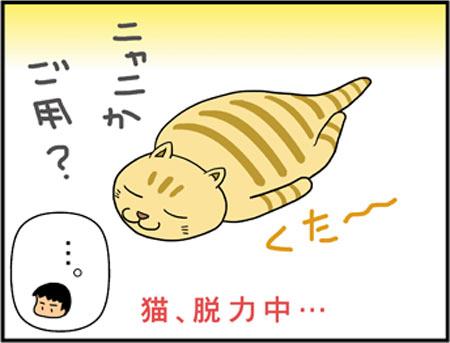 ブログな惑星マンガ0096-コマ4
