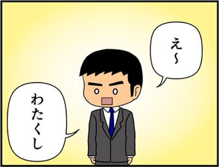 ブログな惑星マンガ0097-コマ1