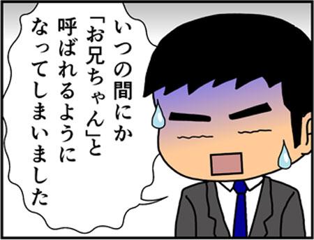 ブログな惑星マンガ0097-コマ3