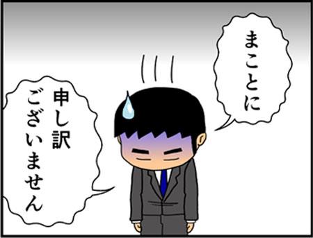ブログな惑星マンガ0097-コマ4
