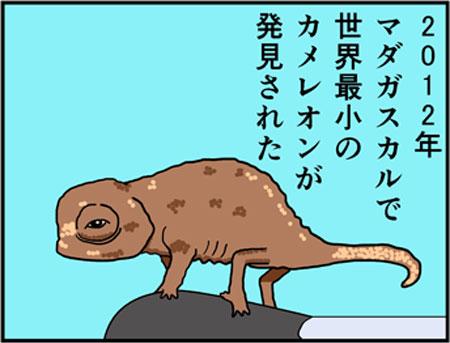 ブログな惑星マンガ0098-コマ1