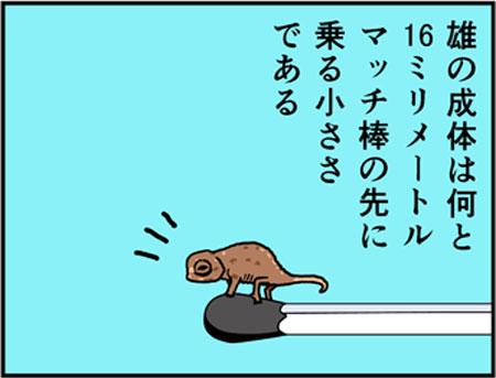 ブログな惑星マンガ0098-コマ2