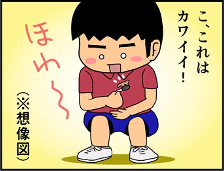 ブログな惑星マンガ0098-コマ3