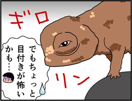 ブログな惑星マンガ0098-コマ4