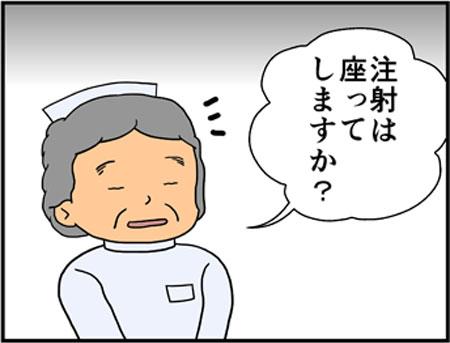 ブログな惑星マンガ0105-コマ2