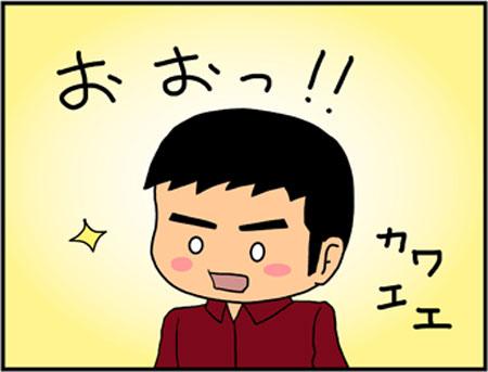 ブログな惑星マンガ0109-コマ3