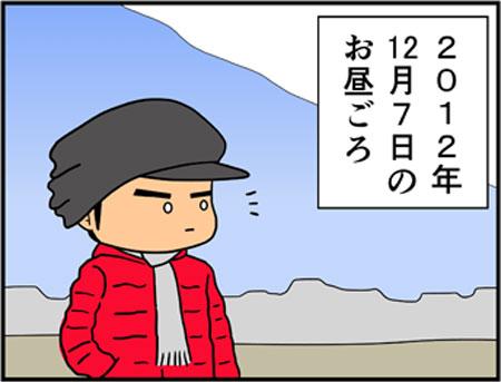 ブログな惑星マンガ0110-コマ1
