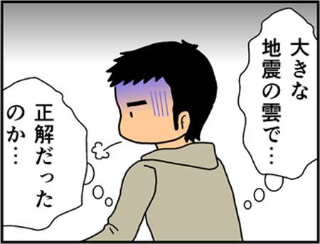 ブログな惑星マンガ0110-コマ4